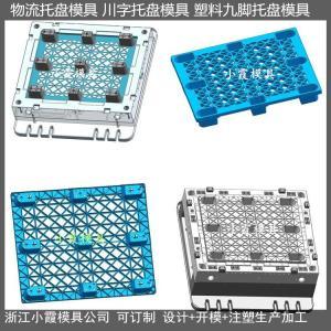 定制1210叉车PP地台板模具1210叉车塑料地板模具