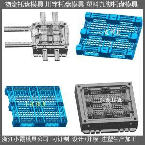 订做1210叉车PP地板模具1210叉车塑料地板模具