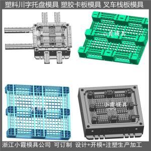 防渗漏川字栈板模具制造商