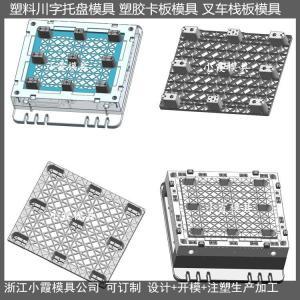 防渗漏川字塑料垫板模具开模定制
