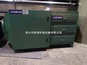 uv光解活性炭一体机光氧催化废气处理成套设备非标定制