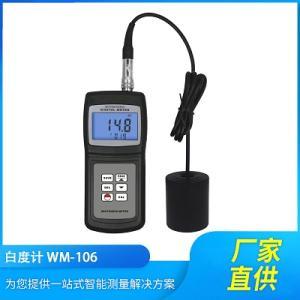 WM-106便攜式淀粉白度儀 紙張塑料紡織品數字白度測量儀
