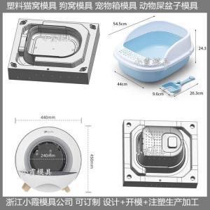 浙江生產大型大號動物航空箱注塑模具制作