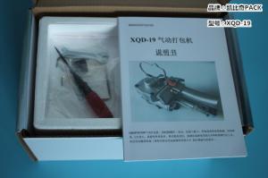 XQD-19手提式气动免扣打包机 纯进口配件