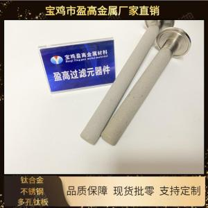 制藥業稀酒精回收專用金屬燒結濾芯 多孔粉末燒結濾芯