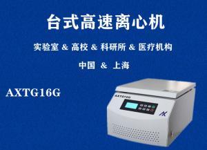 AXTG16G臺式高速離心機