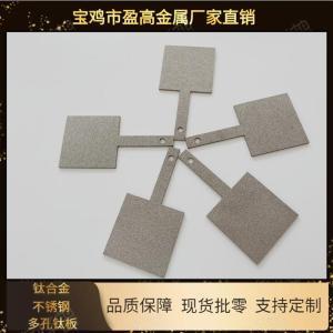 寶雞多孔鈦板 SPE制氫電解池多孔鈦電極板