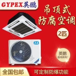 上海防腐空調-嵌入式