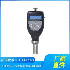 HT-6510B橡膠制品硬度測量儀 數顯邵氏硬度計