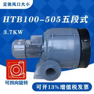 全风中压风机  HTB100多段式鼓风机