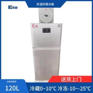 BL-120CD化學品防爆冰箱雙門雙溫防爆冰箱120L