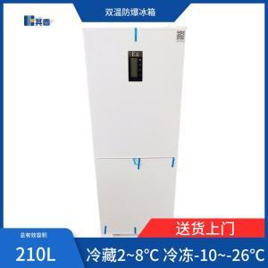 BL-210CD實驗室冷藏冷凍防爆冰箱化學品存放防爆冰箱