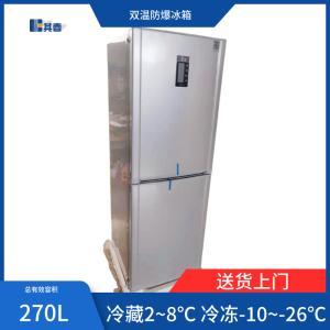 化學實驗室用防爆冰箱冷藏冷凍270CD防爆冰箱