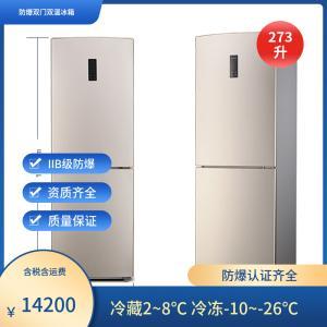BL-273CD實驗室冷藏冷凍防爆冰箱其春防爆冰箱制造廠