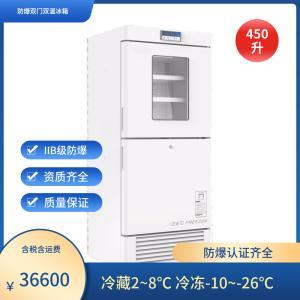 冷藏冷凍防爆冰箱實驗室用防爆冰箱雙溫數顯