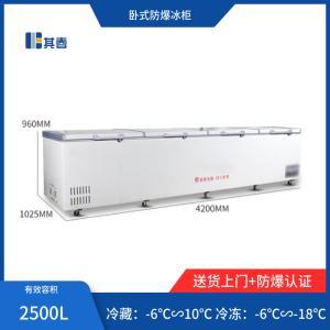 臥式四門冷藏冷凍防爆冰柜4.2米長BL-W2500
