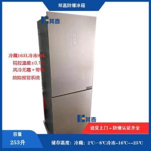 實驗室防爆冰箱制造商253L雙門雙溫化學試劑雙溫防爆冰箱