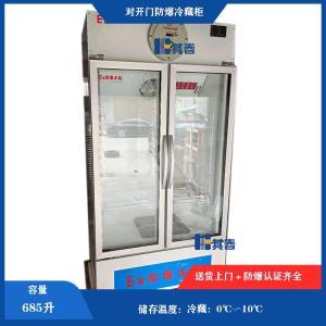 BL-LS685C防爆冰箱冷藏0~10℃双层钢化玻璃门防爆冷藏柜
