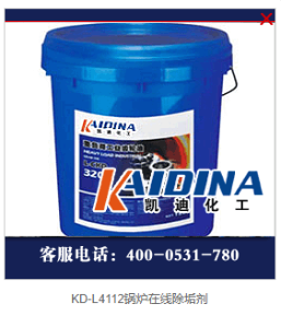 KD-L4112鍋爐在線除垢劑