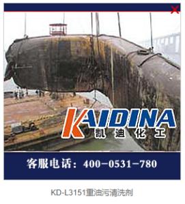 KD-L3151重油污清洗劑