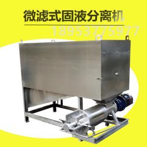 微慮固液分離機 微濾豬糞干濕分離機廠家供應