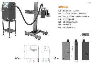GF-W3000 UDI噴碼機 噴碼機